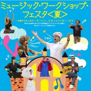 ミュージック・ワークショップ・フェスタ<夏> 画像