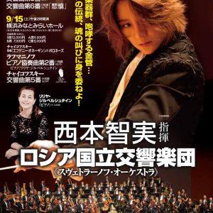 西本智実(指揮)ロシア国立交響楽団 画像
