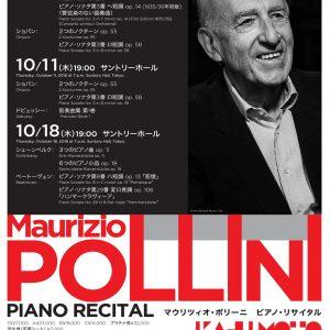 マウリツィオ・ポリーニ ピアノ・リサイタル 画像