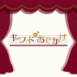Remix 心に歌を ~武満徹のSONGS~ 画像