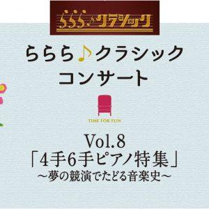 ららら♪クラシックコンサートVol.8「8/17(⽉)振替公演」再販売のお知らせ 画像