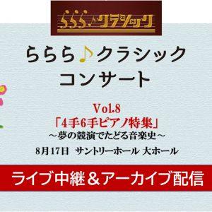 ららら♪クラシックコンサート Vol.8 ライブ中継&アーカイブ配信決定! 画像