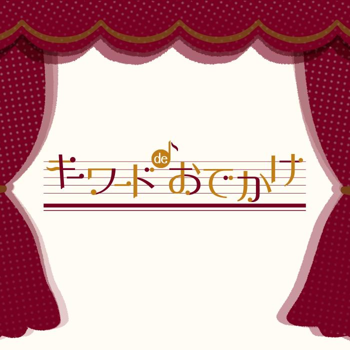 「大友直人が語る地方オーケストラの未来 <br>〜琉球交響楽団の活動から〜」