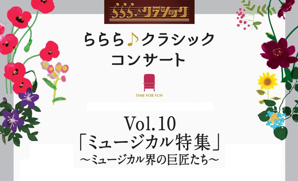 ららら♪クラシックコンサート Vol.10 ミュージカル特集 <br>〜ミュージカル界の巨匠たち〜