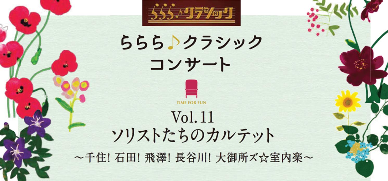 ららら♪クラシックコンサートVol.11 開催決定!<br>Vol.11は「ソリストたちのカルテット」