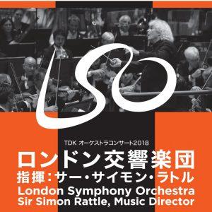 ロンドン交響楽団 画像