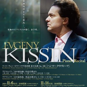 エフゲニー・キーシン    ピアノ・リサイタル 画像