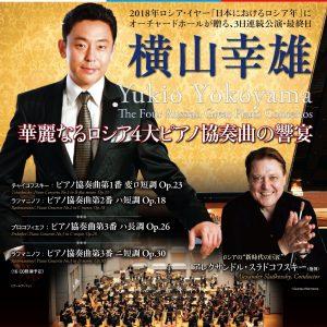 横山幸雄 華麗なるロシア4大ピアノ協奏曲の響宴 画像