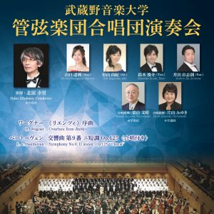 武蔵野音楽大学管弦楽団合唱団演奏会 画像