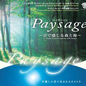 レインボウ21  サントリーホール デビューコンサート <br>2018 スペシャル  Paysage~音で感じる森と海~ 画像
