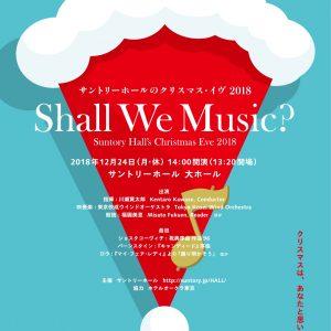 サントリーホールのクリスマス・イヴ 2018<br> Shall We Music? 画像