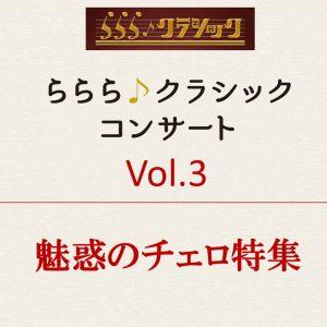 ららら♪の「Vol.3 リポート」 画像