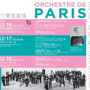 パリ管弦楽団 画像