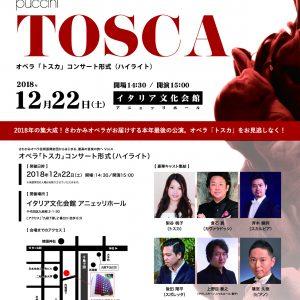 さわかみオペラ芸術振興財団からはじめる音楽の旅へ<br> Vol.4  オペラ「トスカ」コンサート形式ハイライト 画像