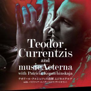 テオドール・クルレンツィス & ムジカエテルナ 画像