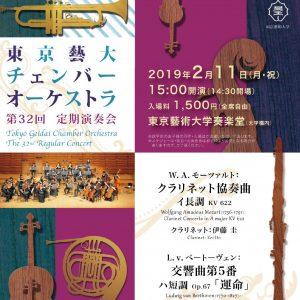 東京藝大チェンバーオーケストラ 第32回 定期演奏会 画像