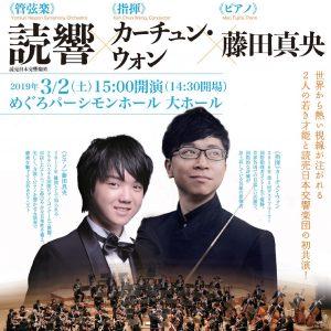 《フレッシュ名曲コンサート》読響×カーチュン・ウォン〈指揮〉×藤田真央〈ピアノ〉 画像