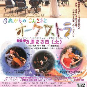 0歳から参加できるオーケストラ! <br>大注目の若手音楽家の競演! 画像