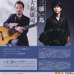 第12回トッパンチャリティーコンサート<br>大萩康司&#038;三浦一馬 画像