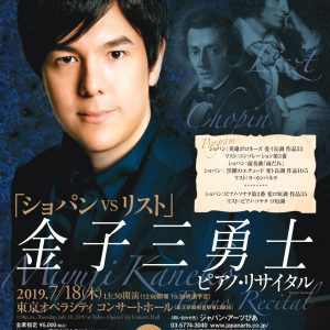 金子三勇士 ピアノ・リサイタル<br>「ショパンとリスト」 画像