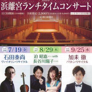 浜離宮ランチタイムコンサートVol.187 <br>迫昭嘉(ピアノ)with 長谷川陽子(チェロ) 画像