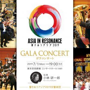 響きあうアジア2019ガラコンサート 画像