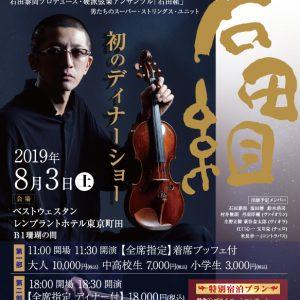 硬派弦楽アンサンブル「石田組」ディナーショー 画像