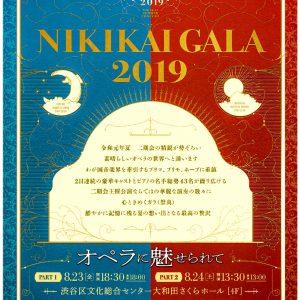 二期会サマーコンサート2019【2日連続公演】 画像