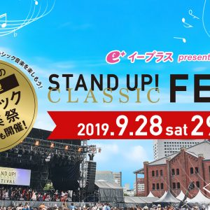 STAND UP! CLASSIC FESTIVAL 2019 <br>(スタクラフェス) 画像