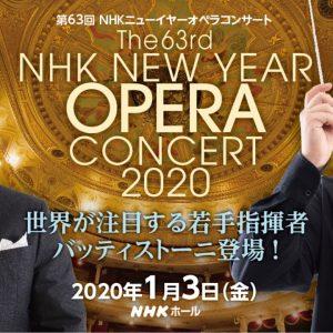 第63回 NHKニューイヤーオペラコンサート 画像