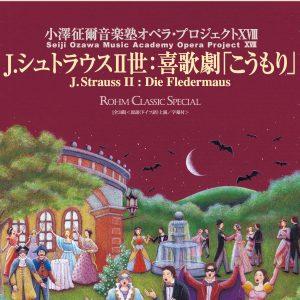 小澤征爾音楽塾オペラ・プロジェクトXVIII 画像